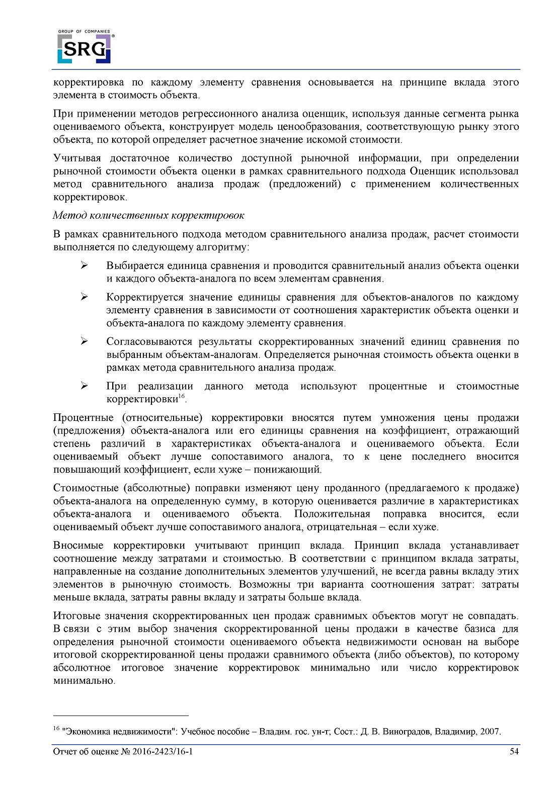 отчет об оценке предложений