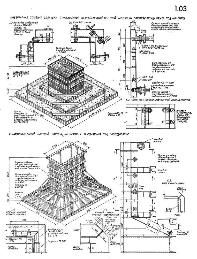 высота подколонника фундамента